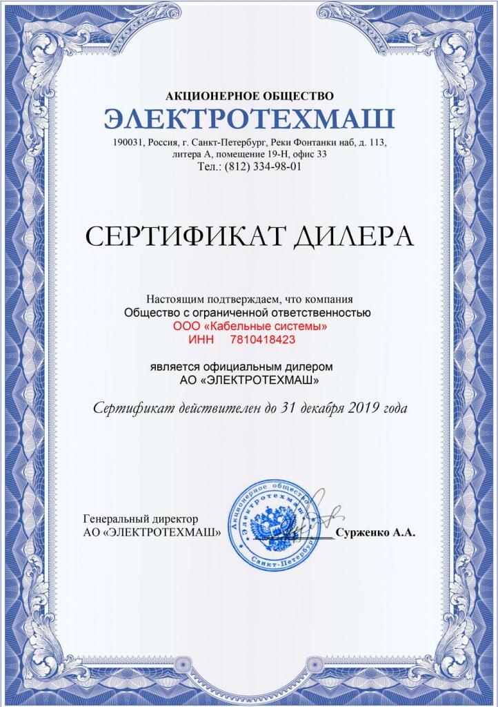 Сертификат от завода Электротехмаш