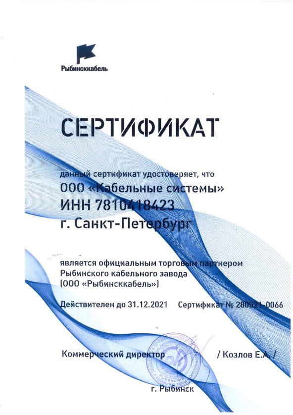Сертификат от завода Рыбинсккабель